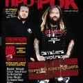 PR_77_cover.indd