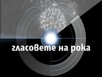 """В """"Гласовете на рока"""" по """"БНТ2"""" и """"BNT World"""" на 8 и 17 юни"""