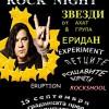 Slivnitza rock night 10471_157403667717239_1565673997_n