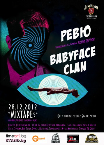 Babyface Clan и Ревю