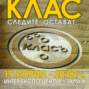 Клас poster
