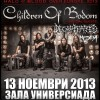 ChildrenOfBodom_LiveInSofia_13.11_support