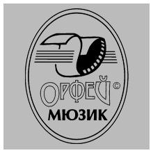 Орфей Мюзик