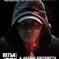 Svetlio-&-The-Legends-2013_09_13