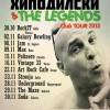 Svetlio and The legends Tour poster 2013 bg