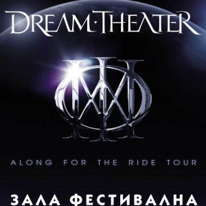Dream_Theater_poster1