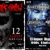 rotting-christ_agathodaimon-poster
