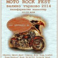 moto rock fest v. tarnovo 2014