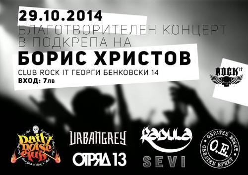 rock it 29.10.14