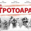 Na_Trotoara_Projekcia