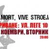 stroeja_otkrivane