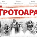 Na_Trotoara