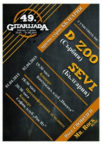 gitariada poster1