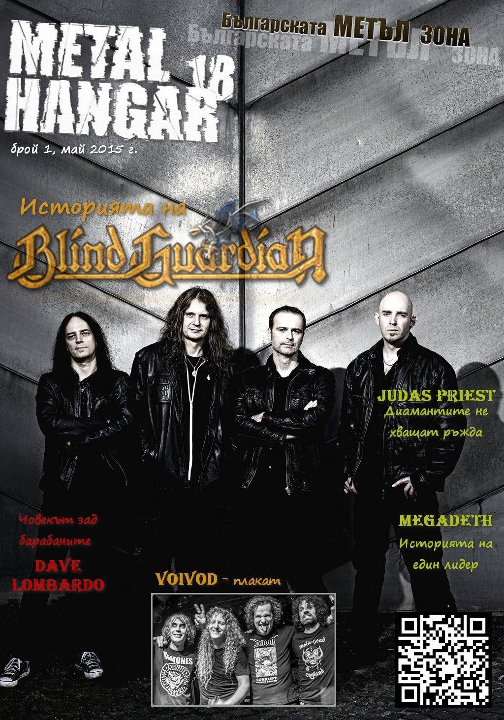 METAL HANGAR 18, брой 1 май 2015