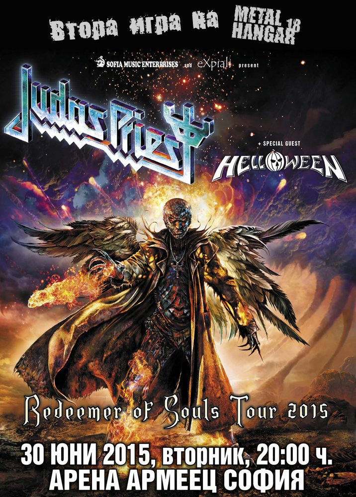 Judas-Priest-Helloween-game2