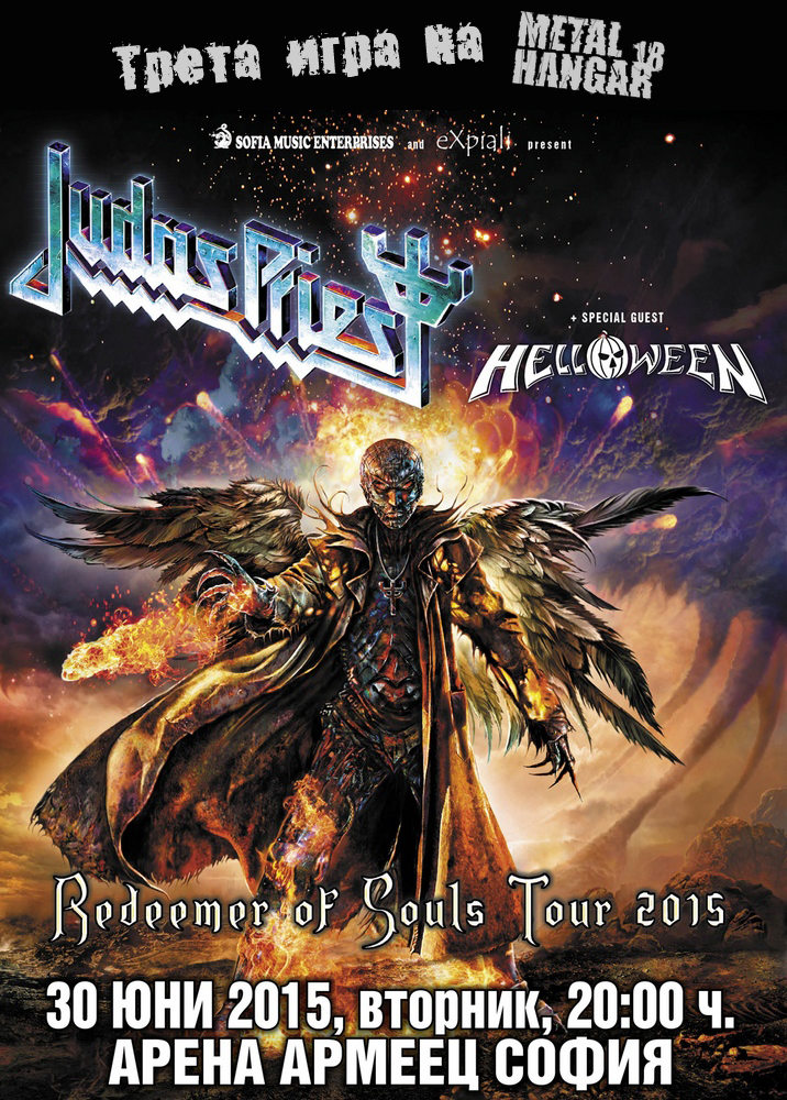 Judas-Priest-Helloween-game3