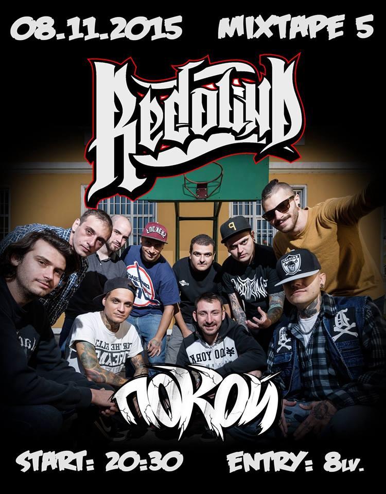 pokoi redound poster 08112015