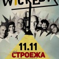 wickeda_11november_stroeja_poster_web