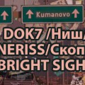 bright sight punk rock weekend