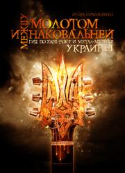 book ukraina