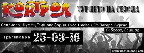 kontrol tour 2016