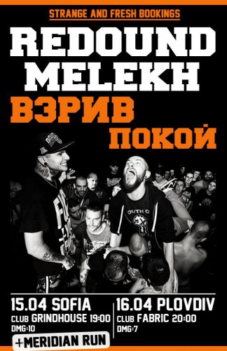 FINAL REDOUND MELEKH POKOI VZRIV