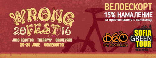 wrong fest 2016 Bicycle Escort