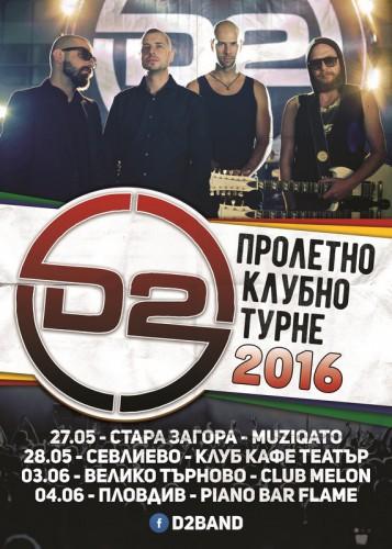D2_Spring_Tour2016_jpg