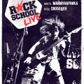 Rockschool Poster