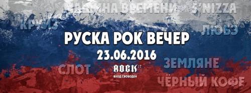Russian_Rock_Night