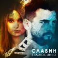 Slavin Single cover