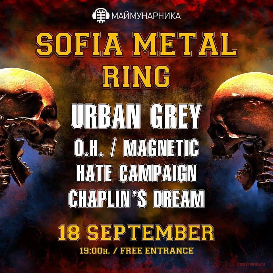 sofia-metal-ring-fest