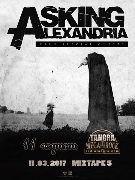 AA_TMR_poster_Bulgaria_Web