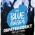 Tuborg Blue Edition_Obraten Efekt_Poster