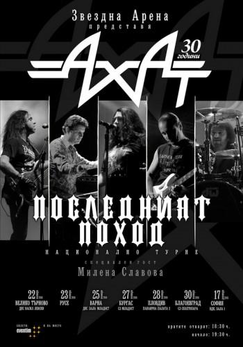 AHAT-Poster2016
