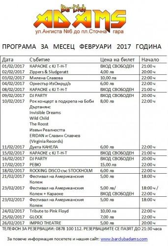 ADASMS Programme