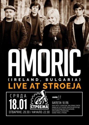Amoric_Stroeja