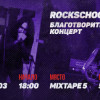 rockschool charity 03.2017
