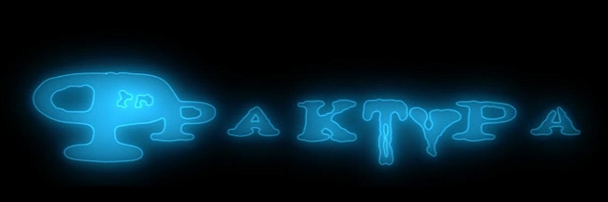 Фрактура logo