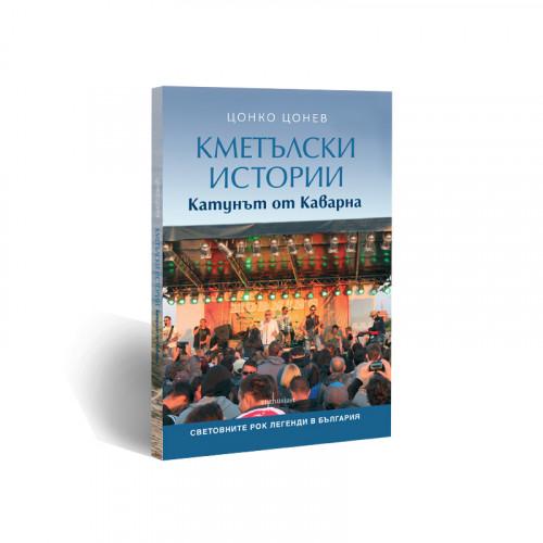 Enthusiast_Kmetalski-istorii-Katunyt-ot-Kavarna_cover-3D