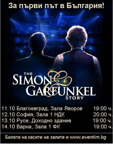 simon garfunkel poster