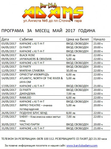 ADAMS Programme 05.2017