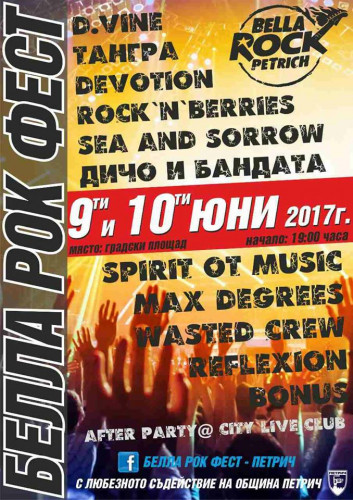 Bella ROCK Fest 2017_poster