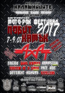 """Благотворителен мото рок фестивал """"Побит камък-2017"""""""