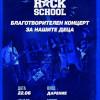 RockSchool-Kids-Concert-A3