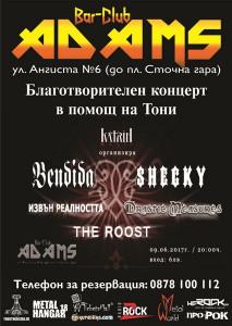 Благотворителен концерт в помощ на Антонио Цветков