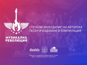 Варна се подготвя за Музикална Революция
