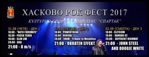 Haskovo Rock ХРС2017
