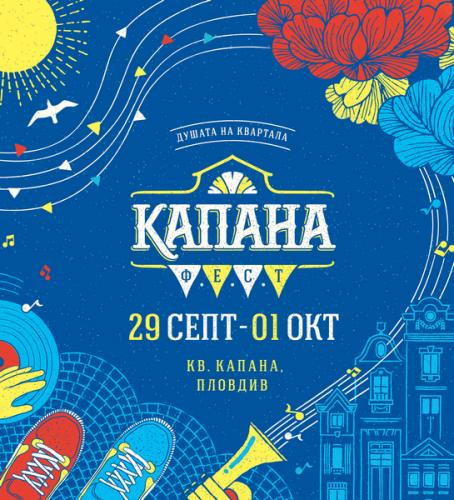 KapanaFest_Keyvisual