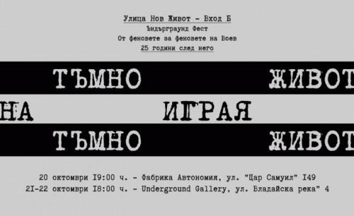 nov-jivot -voev25